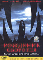 DVD Рождение оборотня / Ginger Snaps Back / Ginger Snaps 3