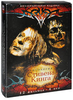 Антология Стивена Кинга (4 DVD) / Storm of the Century / Sometimes They Come Back / Stephen King's Rose Red / It / 'Salem's Lot / Golden Years / Cujo / The Diary of Ellen Rimbauer / Langoliers / The Tommyknockers / The Stand / The Stand / Graveyard Shift