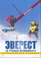 Discovery: Эверест. За гранью возможного: Бунт на горе. Эпизод 5 (DVD) / Everest Beyond The Limit