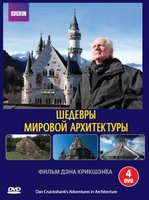 BBC: Шедевры мировой архитектуры. Подарочное издание (4 DVD) / Dan Cruickshank's Adventures in Architecture / Dan Cruickshank's Adventures in Architecture / Dan Cruickshank's Adventures in Architecture / Dan Cruickshank's Adventures in Architecture