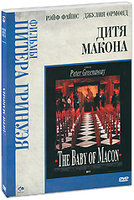Дитя Макона (DVD) / The Baby of Mвcon