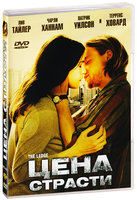 Цена страсти (DVD) / The Ledge