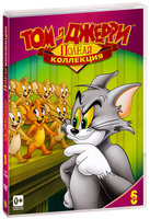 Том и Джерри: Полная коллекция. Том 6 (DVD) / Tom and Jerry