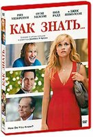 Как знать... (DVD) / How Do You Know?