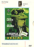 Коллекция Вивьен Ли. Трамвай Желание (DVD) / A Streetcar Named Desire