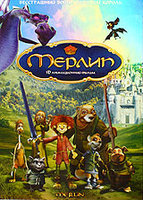 DVD Мерлин / Merlin, l'enchanteur