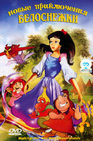 DVD Новые приключения Белоснежки / Happily Ever After - Snow White's Greatest Adventure