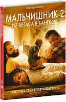 Мальчишник 2: Из Вегаса в Бангкок (DVD) / The Hangover Part II