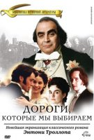 DVD Дороги, которые мы выбираем: Части 1-2 / The Way We Live Now / The Way We Live Now