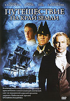 DVD Путешествие на край земли. Части 1-2 / To the Ends of the Earth.