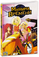 Машина времени (DVD) / Time Kid