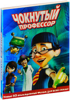 Чокнутый профессор (DVD) / The Nutty Professor