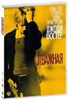 Отважная (DVD) / The Brave One