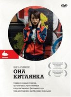 Она, китаянка (DVD) / She, a Chinese