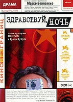 DVD Здравствуй, ночь / Buongiorno, notte / Good Morning, Night