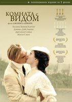 Комната с видом (DVD) / A Room With A View