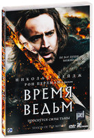Время ведьм (DVD) / Season of the Witch