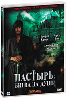 Пастырь: Битва за души (DVD) / Older than America
