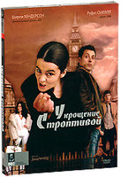 Укрощение строптивой (DVD) / ShakespeaRe-Told: The Taming of the Shrew