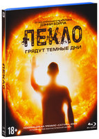 Пекло (Blu-Ray) / Sunshine