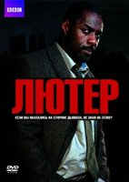Лютер: Сезон 1, Серии 1-6 (DVD) / Luther