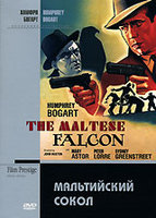 Коллекция Хамфри Богарта. Мальтийский сокол (DVD) / The Maltese Falcon / The Gent from Frisco