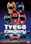 Турборейнджеры (DVD) / Turbo: A Power Rangers Movie