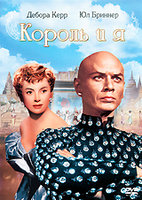 Король и я (DVD) / The King and I