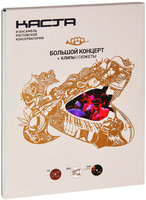 Каста. Большой Концерт. Подарочное издание (2 DVD+ CD)