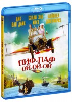 Пиф-паф Ой-ой-ой (Blu-Ray) / Chitty Chitty Bang Bang