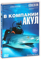 DVD BBC: В компании акул / Swimming with Sharks