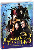 Ведьмы страны Оз (DVD) / The Witches of Oz