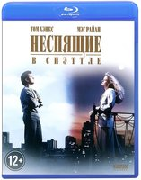 Неспящие в Сиэтле (Blu-Ray) / Sleepless in Seattle