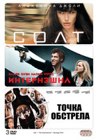 Солт / Интернешнл / Точка обстрела (3 DVD) / Salt / The International / Vantage Point