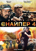 Снайпер 4 (DVD) / Sniper: Reloaded