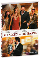 Я ухожу - не плачь (DVD) / Country Strong