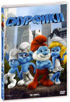 Смурфики (DVD) / The Smurfs