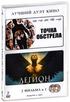 Точка обстрела / Легион (2 DVD) / Vantage Point / Legion