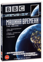 DVD BBC: Машина времени / Time Machine