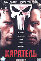 Каратель / Каратель: Территория войны (2 DVD) / The Punisher / Punisher: War Zone