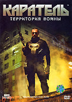 DVD Каратель: Территория войны / Punisher: War Zone