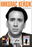 Николас Кейдж. Том 1 (2 в 1) (DVD) / Next / The Family Man