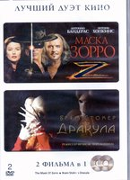 Маска Зорро / Дракула (2 DVD) / The Mask of Zorro / Bram Stoker`s Dracula