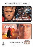 DVD История рыцаря / Патриот (2 DVD) / A Knight's Tale / The Patriot