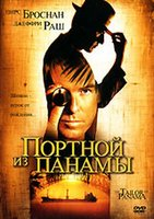 Портной из Панамы (DVD) / The Tailor Of Panama