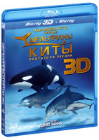 Blu-Ray Дельфины и киты: обитатели океана 3D и 2D (Real 3D Blu-Ray) / Dolphins and Whales 3D: Tribes of the Ocean