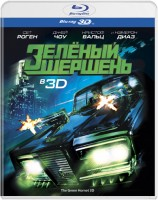 Зеленый шершень (Real 3D Blu-Ray) / The Green Hornet