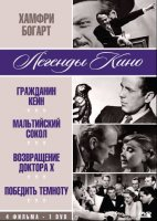 Легенды кино: Хамфри Богарт (4 в 1) (DVD) / Citizen Kane / The Maltese Falcon / The Return of Doctor X / Dark Victory