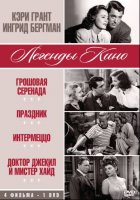 Легенды кино: Кэри Грант, Ингрид Бергман (4 в 1) (DVD) / Penny Serenade / Holiday / Intermezzo: A Love Story / Dr. Jekyll and Mr. Hyde
