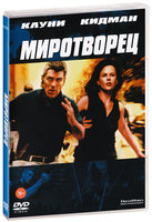 Миротворец (DVD) / The Peacemaker